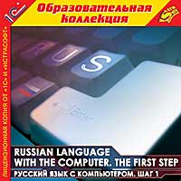 Cd-rom. russian language with the computer. the first step. русский язык с компьютером. шаг 1, 1С