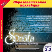 Cd-rom. sonata. не только классика, 1С