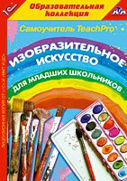 Cd-rom. самоучитель teachpro. изобразительное искусство для младших школьников, 1С