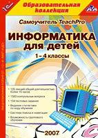 Cd-rom. самоучитель teachpro. информатика для детей. 1-4 классы, 1С