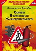Cd-rom. самоучитель teachpro. основы безопасности жизнедеятельности, 1С