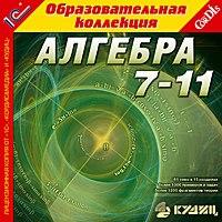 Cd-rom. алгебра. 7-11 классы, 1С