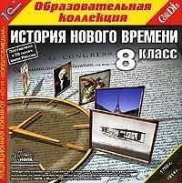 Cd-rom. история нового времени. 8 класс, 1С