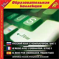 Cd-rom. русский язык с компьютером. шаг 1. интерфейсы: русский, французский, испанский, 1С