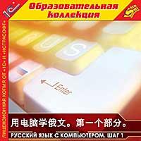 Cd-rom. русский язык с компьютером. шаг 1. китайский интерфейс, 1С