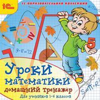 Cd-rom. уроки математики. домашний тренажер для учеников 1-4 классов, 1С