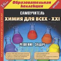 Cd-rom. химия для всех xxi: решение задач. самоучитель, 1С