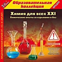 Cd-rom. химия для всех ххi: химические опыты со взрывами и без, 1С