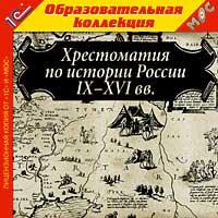 Cd-rom. хрестоматия по истории россии ix–xvi вв., 1С
