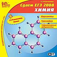Cd-rom. сдаем егэ 2008 + :репетитор. химия (количество cd дисков: 2), 1С