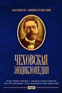 Dvd. большая энциклопедия. чеховская, ИДДК