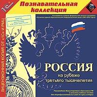 Cd-rom. россия на рубеже третьего тысячелетия, 1С
