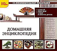Cd-rom. домашняя энциклопедия. бонсай, фэн-шуй, суши, 1С