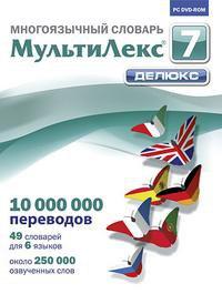 Dvd. многоязычный словарь мультилекс 7 делюкс, Новый диск