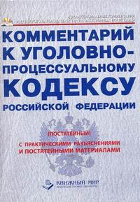 Cd-rom. комментарий к уголовно-процессуальному кодексу российской федерации. постатейный, с практическими разъяснениями и постат, Книжный мир
