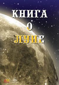 Cd-rom. книга о луне, Новый диск