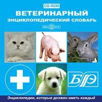 Cd-rom. ветеринарный энциклопедический словарь, Новый диск