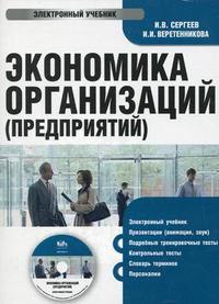 Cd-rom. экономика организаций (предприятий). электронный учебник, КноРус