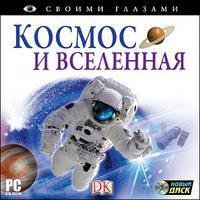 Cd-rom. своими глазами. космос и вселенная, Новый диск