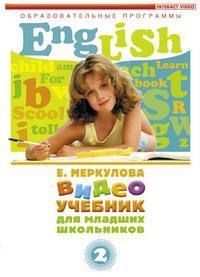 Dvd. английский язык для младших школьников. часть 2, Интеракт