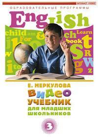 Dvd. английский язык для младших школьников. часть 3, Интеракт