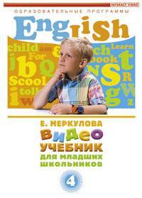 Dvd. английский язык для младших школьников. часть 4, Интеракт