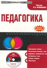 Cd-rom. педагогика. электронный учебник. учебник для вузов. гриф мо, КноРус