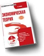 Cd-rom. экономическая теория. электронный учебник. гриф мо, КноРус