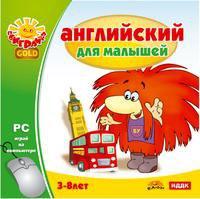 Cd-rom. английский для малышей, ИДДК
