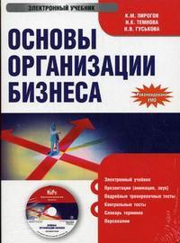 Cd-rom. основы организации бизнеса. электронный учебник. гриф умо, КноРус