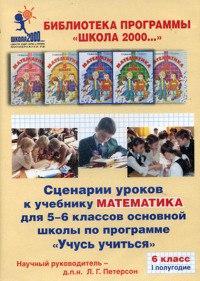 Cd-rom. математика. 6 класс. сценарии уроков к учебнику. 1-е полугодие, Ювента