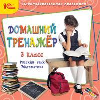 Cd-rom. домашний тренажер. 3 класс. русский язык, математика, 1С