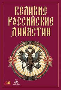 Cd-rom. великие российские династии, Новый диск