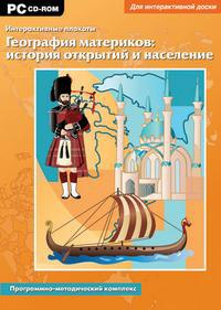 Cd-rom. интерактивные плакаты. география материков: история открытий и население. программно-методический комплекс, Новый диск