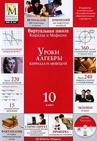 Cd-rom. уроки алгебры кирилла и мефодия. 10 класс, Кирилл и Мефодий (NMG)