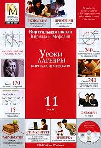 Cd-rom. уроки алгебры кирилла и мефодия. 11 класс, Кирилл и Мефодий (NMG)