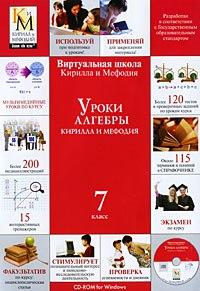 Cd-rom. уроки алгебры кирилла и мефодия. 7 класс, Кирилл и Мефодий (NMG)