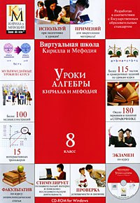 Cd-rom. уроки алгебры кирилла и мефодия. 8 класс, Кирилл и Мефодий (NMG)