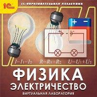 Cd-rom. физика. электричество. виртуальная лаборатория, 1С