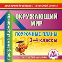 """Cd-rom. окружающий мир. 3-4 классы. поурочные планы по программе """"гармония"""", Учитель"""