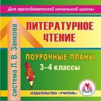 Cd-rom. литературное чтение. 3-4 классы. поурочные планы по системе занкова л.в., Учитель