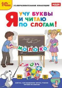 Dvd. я учу буквы и читаю по слогам, 1С