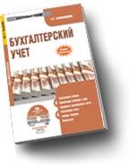 Cd-rom. бухгалтерский учет. электронный учебник. гриф мо, КноРус