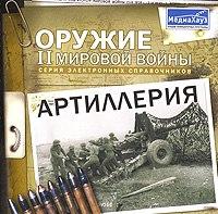 Cd-rom. оружие ii мировой войны. артиллерия, МедиаХауз