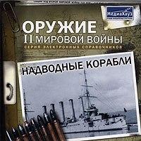 Cd-rom. оружие ii мировой войны. надводные корабли, МедиаХауз