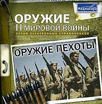 Cd-rom. оружие ii мировой войны. оружие пехоты, МедиаХауз