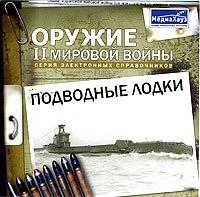 Cd-rom. оружие ii мировой войны. подводные лодки, МедиаХауз
