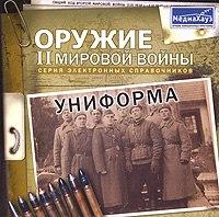 Cd-rom. оружие ii мировой войны. униформа, МедиаХауз