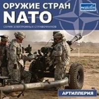 Cd-rom. оружие стран nato. артиллерия, МедиаХауз