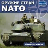 Cd-rom. оружие стран nato. бронетехника, МедиаХауз